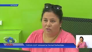 """""""ҮЛГІЛІ СОТ"""" ЖҰМЫСЫ ТАНЫСТЫРЫЛДЫ"""