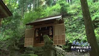 淡海をあるく 井戸神社の秋祭り 多賀町