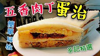 〈 職人吹水〉 茶餐廳 五香肉丁蛋治 🥪 秘技大公開 Hong Kong Style Tea Restaurant Sandwich