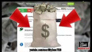 Как заработать деньги в интернете без вложений Всем Людям
