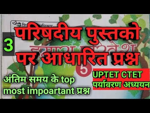 3-Uptet environment 30 very important questions ||पर्यावरण अध्ययन|| crash course