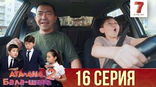 """""""Ата-ана, Бала-шаға"""" 2 маусым 16 шығарылым (Ата-ана, Бала-шага 2 сезон 16 серия)"""