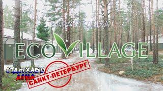 """Обзор базы отдыха """"Eco village"""", Ленинградская область."""