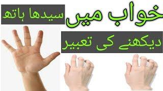 khwab mein hath ki lakeer dekhna - 免费在线视频最佳电影电视节目