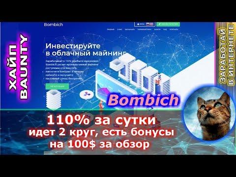 СТОП СКАМ!!! bombich - 110% за 24 часа ( Есть БАУНТИ БОНУС на 100$ )