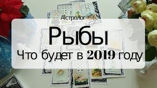 12. РЫБЫ Что будет в 2019 году. Астрорасклад от Olga