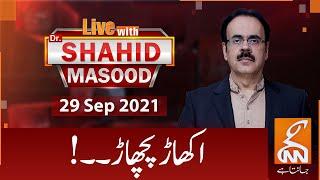 Live with Dr. Shahid Masood | GNN | 29 Sep 2021