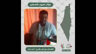 انتماء2021: موال لعيون فلسطين، الفنان هيثم بشير، لبنان