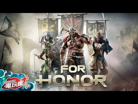 20170217 電玩瘋 《榮耀戰魂 For Honor》《仁王 Nioh》 新手攻略
