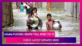 Assam Floods: Death Toll Rises To 71, Over 49,000 People Become Homeless In 19 Districts  IMAGES, GIF, ANIMATED GIF, WALLPAPER, STICKER FOR WHATSAPP & FACEBOOK