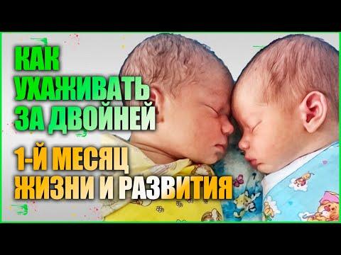 Как ухаживать за двойней. Первый месяц жизни ребенка.
