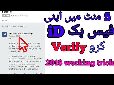 How to Create Facebook Stylish Name Verified ID Urdu| Technical