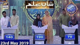 Shan-e-Sehr |Segment| Shan e Ilm | 23rd May 2019