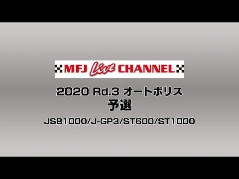 2020 全日本ロードレース第3戦大分・オートポリス 予選ライブ配信動画(JSB1000/J-GP3/ST600/ST1000)