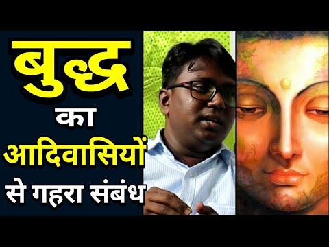 Gautam Buddha का आदिवासियों से गहरा संबंध| Prem Kumar Gedam| WLBS News | Bamcef