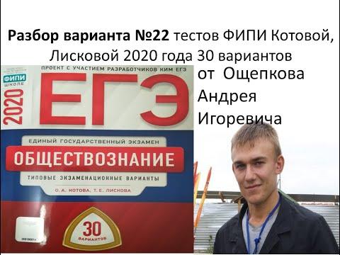ЕГЭ 2020 по обществознанию, вариант 22 из 30, тесты фипи лисковой