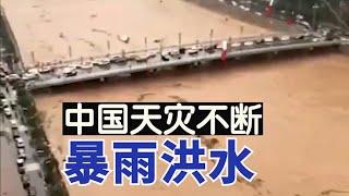中国暴雨洪水不断,四川河南山西多地突降暴雨,房屋被淹道路被冲【时事追踪】