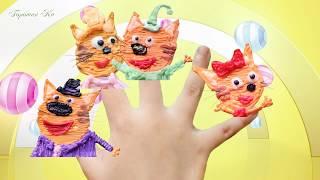 Семья пальчиков. Три кота. 3д ручка. Finger Family Song.