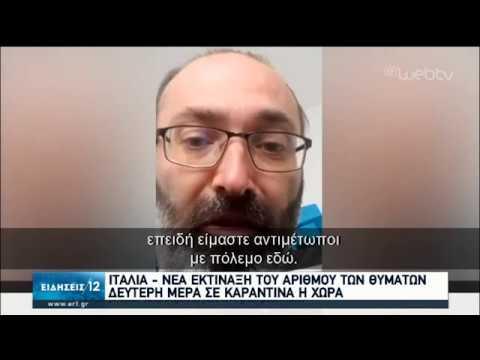Νέα εκτίναξη του αριθμού των θυμάτων στην Ιταλία-Πρώτο κρούσμα στην Τουρκία | 11/03/2020 | ΕΡΤ