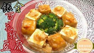 🎉金銀百花釀豆腐|賀年菜|EngSub|Chinese New Year Dishes|Shrimp Stuffed Tofu Fried & Steamed