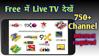 Free Live TV on Android Mobile Any Network 2G / 3G / 4G / wifi 1000