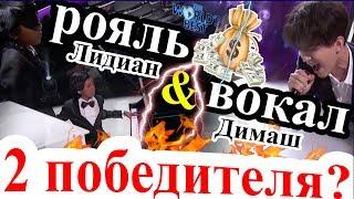Два победителя шоу в США The World's Best - Димаш Кудайберген и Лидиан Надхасварам?