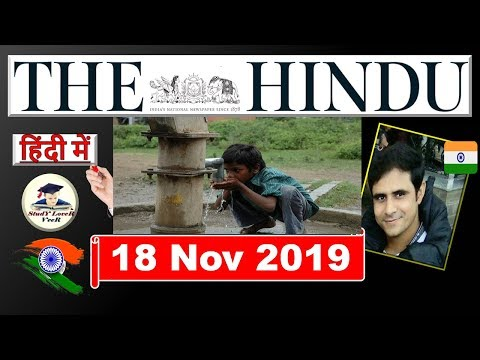 18 November 2019 - The Hindu Editorial Discussion & News Paper Analysis in Hindi by VeeR, USA, UK