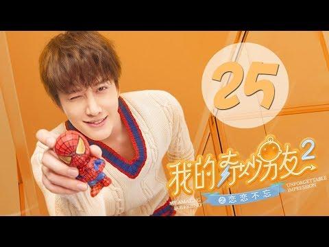【ENG SUB】我的奇妙男友2之恋恋不忘 25 | My Amazing Boyfriend II EP25(Mike Angelo、虞书欣主演)