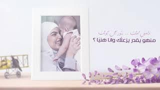 تحميل اغاني اغنية سارة الودعاني لأبنها سعد - عقيل العقيل MP3