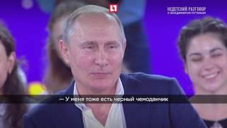 Владимир Путин и дети  Лучшие вопросы и ответы #недетскийразговор