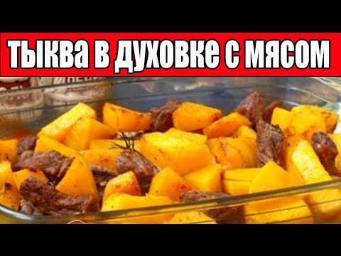 Тыква в духовке с мясом.Рецепты из тыквы.