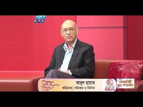 উইথ নাজিম জয় || উপস্থাপক: শাহরিয়ার নাজিম জয় || অতিথি: আবুল হায়াত-অভিনেতা, নাট্যকার ও নির্মাতা; রেজাউর রহমান রিজভী, বিনোদন সাংবাদিক