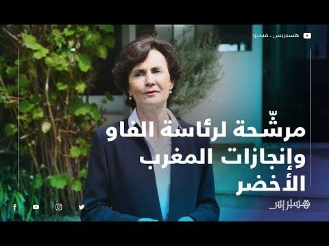 """المرشّحة الأوروبية لرئاسة """"الفاو"""" تتحدّث عن نجاحات المملكة الزراعية وإنجازات """"المغرب الأخضر"""""""