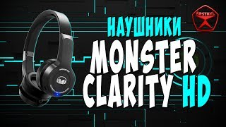 Наушники MONSTER CLARITY HD / Арстайл /