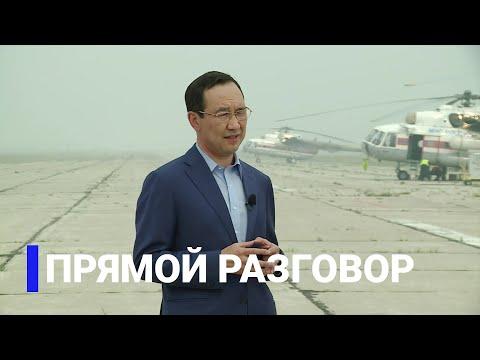 Глава Якутии назвал основную причину пожаров в республике