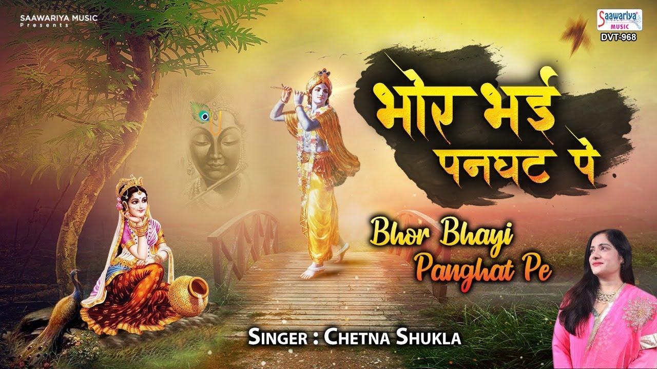 Bhor Bhaye Panaghat Pe Lyrics