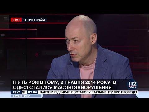 , title : 'Гордон о трагедии 2 мая 2014 года в Одессе'