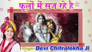 फूलों में सज रहे है Devi Chitralekha JI (Full Song) Krishna Bhajan