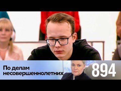 По делам несовершеннолетних | Выпуск 894