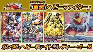 ガンダムトライエイジ VS IGNITION 02 チャレンジモード 「重装!ヘビーファイター」  GUNDAM TRYAGE