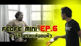 FEDFE MINI EP.6 | 4 การละเล่นตบหัวเพื่อน