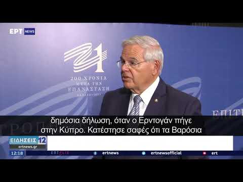 Ο Γερουσιαστής Ρόμπερτ Μενέντεζ στην ΕΡΤ   28/08/21   ΕΡΤ