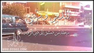 تحميل و مشاهدة للدير ودّيني - رحلة من دمشق إلى دير الزور MP3