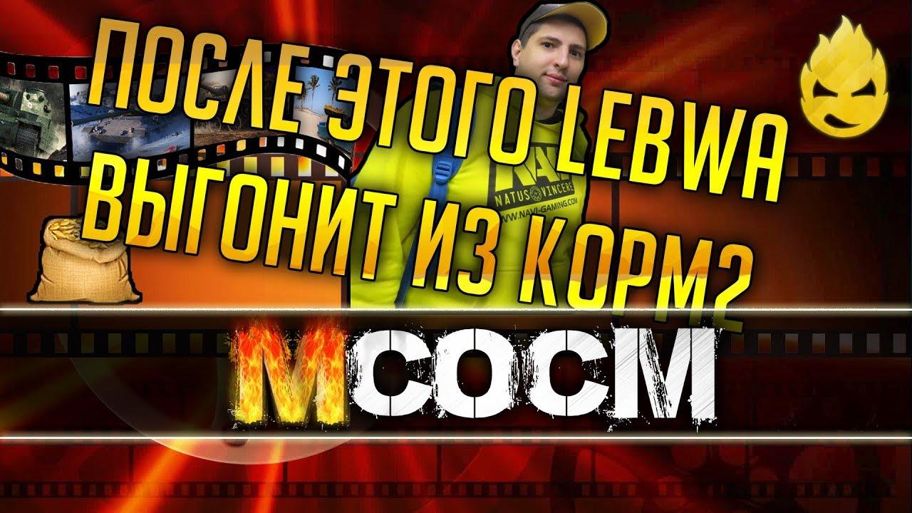 МсосМ #7 - За это LeBwa выгонит меня из КОРМ2!
