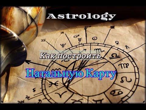 Астролог для климовой