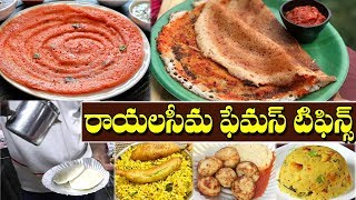 Rayalaseema Famous Tiffins at Hyderabad | Midnight Tiffins in Madhapur | PDTV Foods