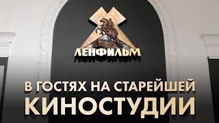 """""""Ленфильм"""" изнутри: в гостях на старейшей российской киностудии"""