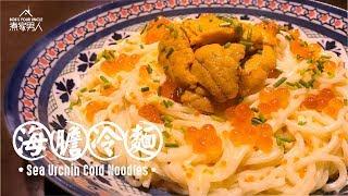 日式海膽冷麵 - 婚前性行為 Sea Urchin Cold Noodles - Premarital Sex