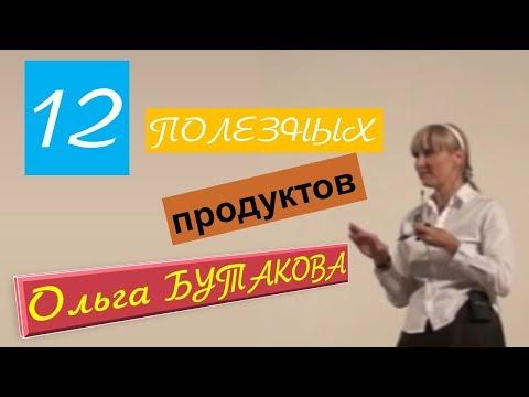 12 полезных продуктов Ольга Бутакова