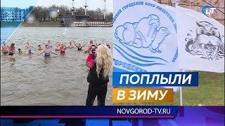 Новгородские моржи открыли 49-й сезон зимнего плавания